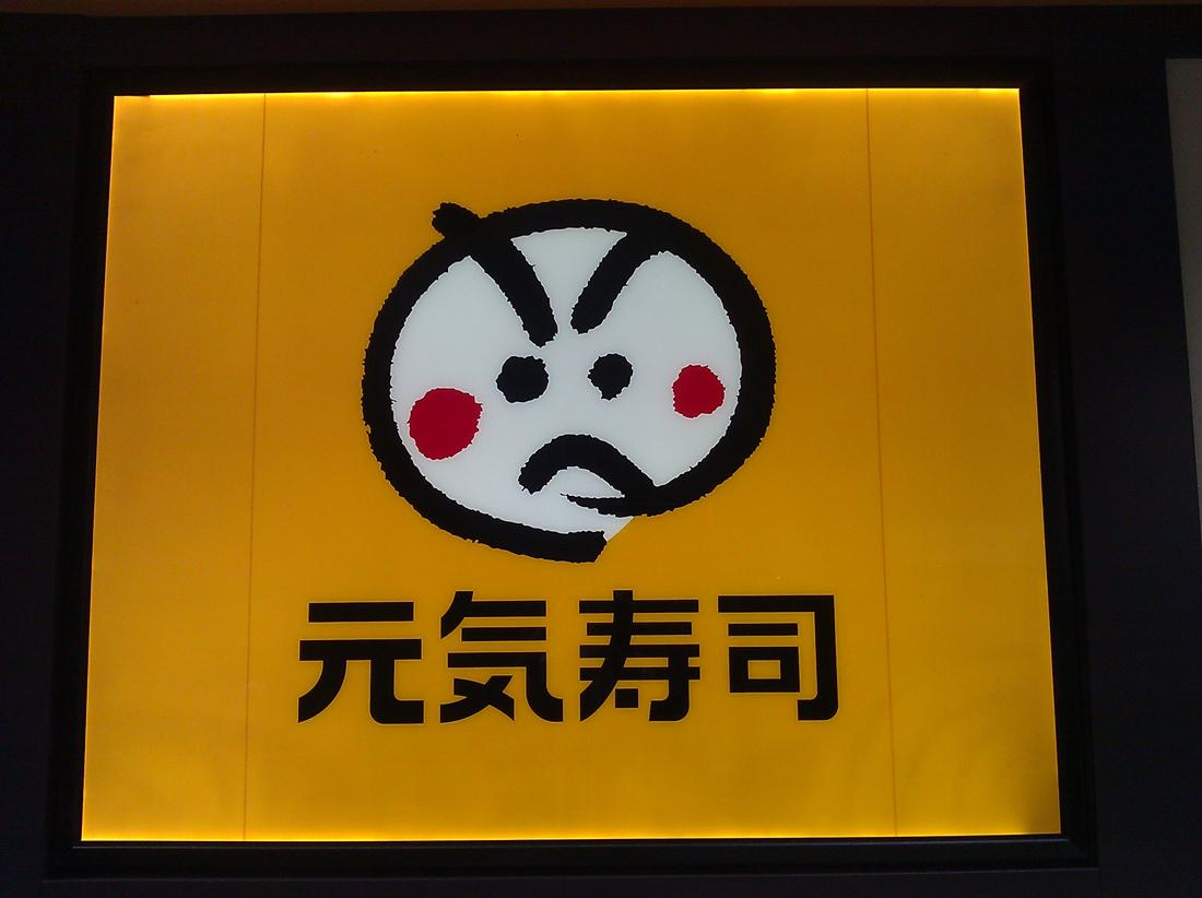 Hong Kong sushi restaurant sign