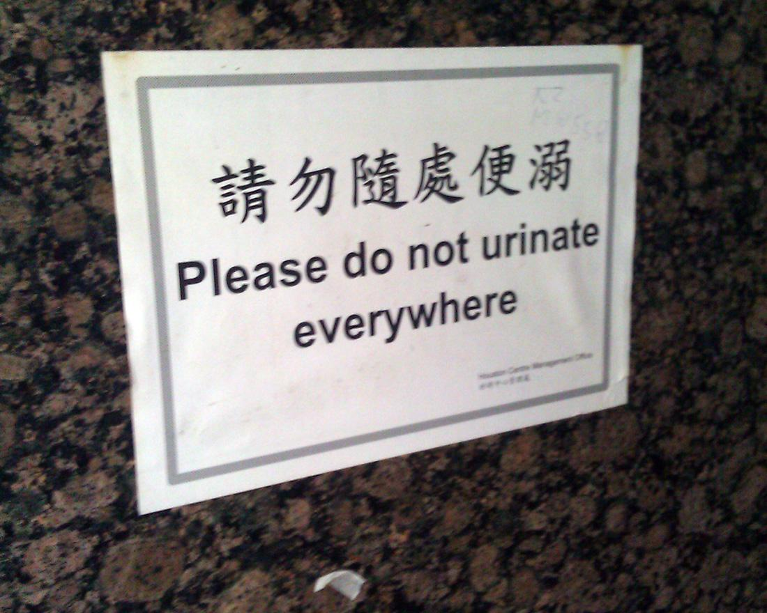 Hong Kong urinate sign