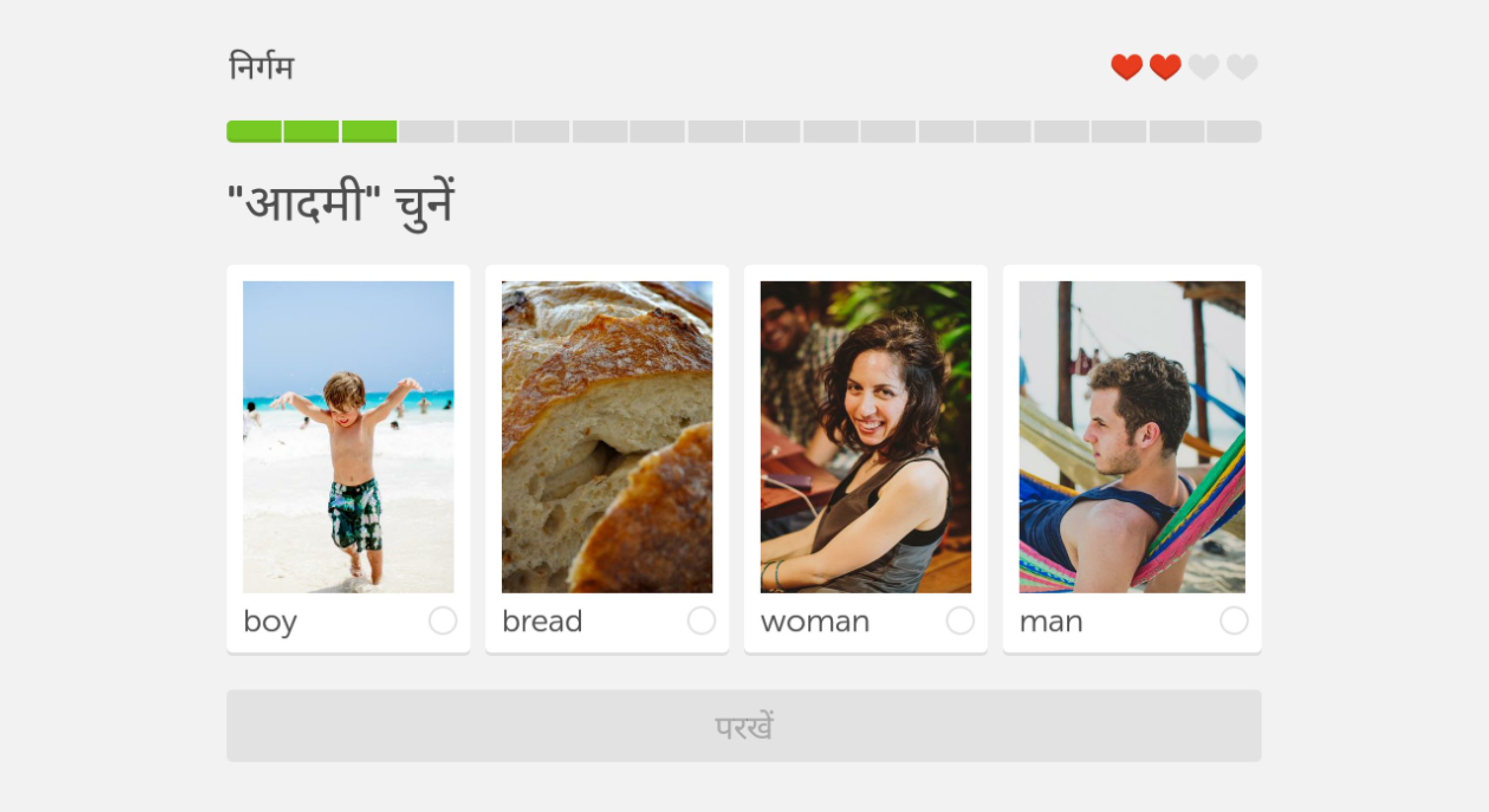 Duolingo-Screenshot-Hindi
