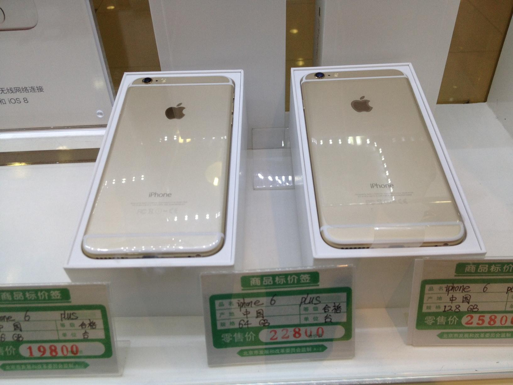 Gold iPhone 6 Selling As High As $4,128 In Beijing Stores