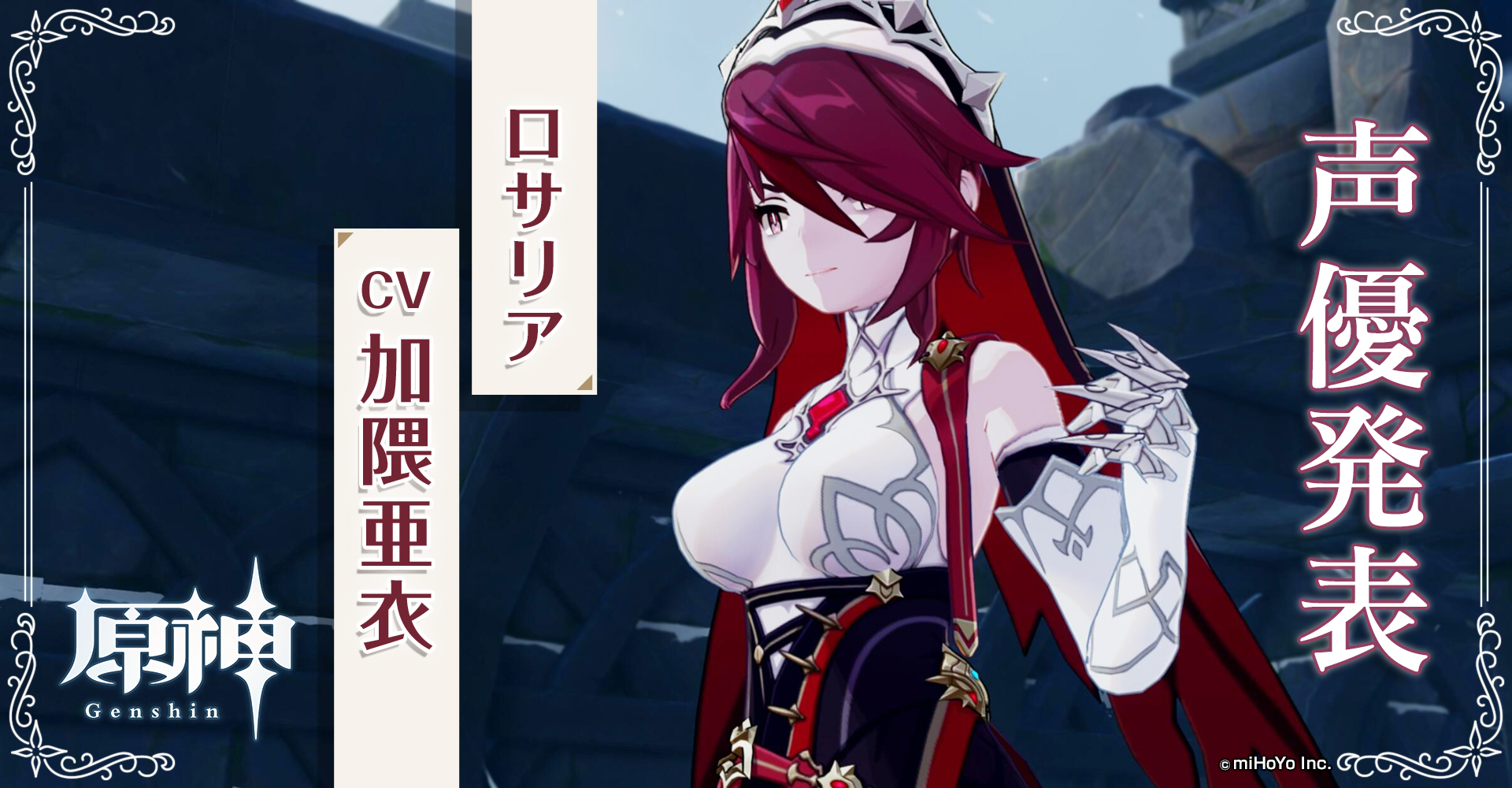 Rosaria as seen in the Japanese voice actress reveal trailer for Genshin Impact