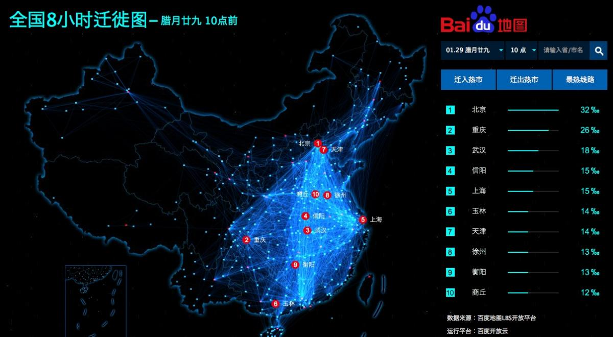 Track Chinese New Year Mass Migration With This Baidu Heat Map