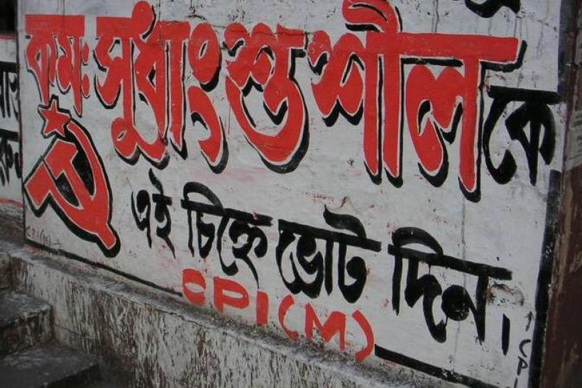 Communist graffiti in Bengali