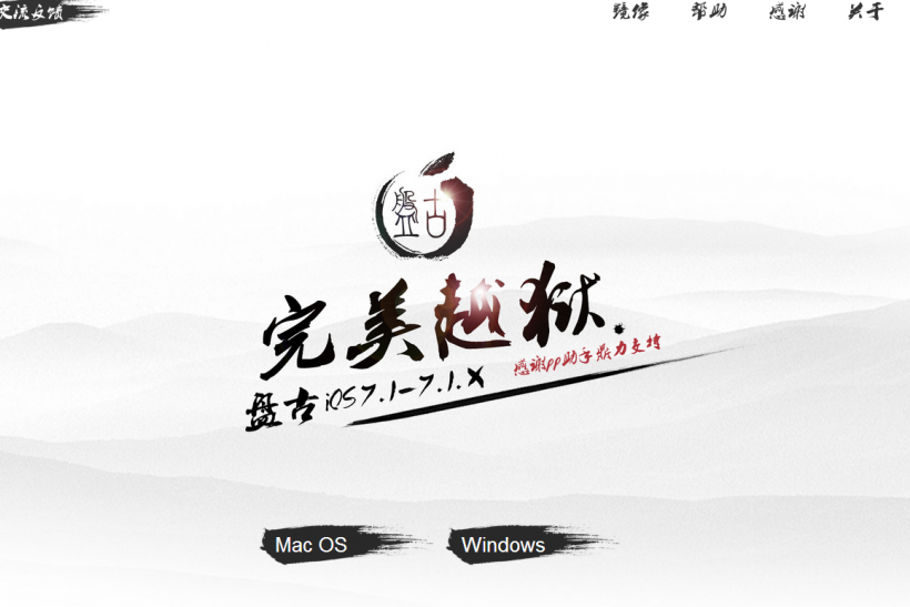 PanGu Apple iOS 7.1.1 jailbreak tool