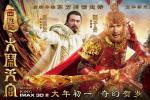 Chinese Box Office Continues To Break Records