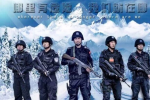 Fuyan Police recruitment poster