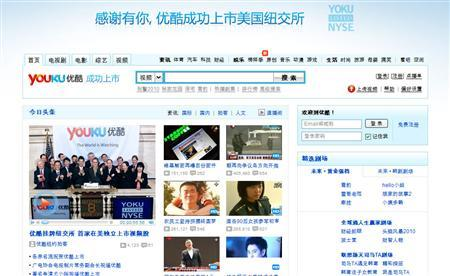 A screenshot of Youku.com