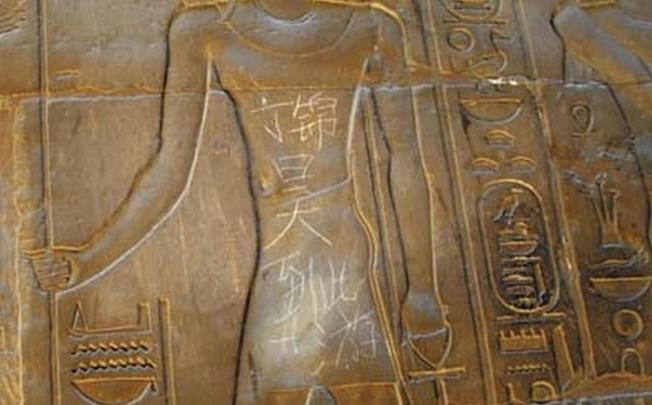 Vandalized Luxor Temple Wall