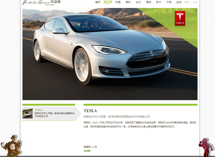 Tesla Motors China Site