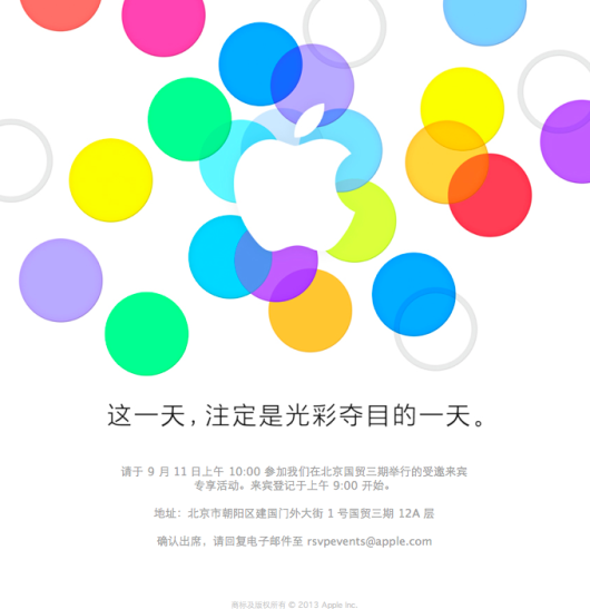 iPhone-event-china