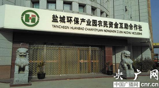 China credit union